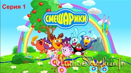 Смешарики . Серия 1 (2004-2011) DVDRip