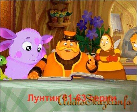 Лунтик 61-63 серия (2006-2011) DVDRip
