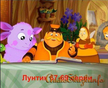 Лунтик 67-69 серия (2006-2011) DVDRip