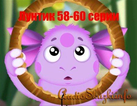 Лунтик 58-60 серии (2006-2011) DVDRip