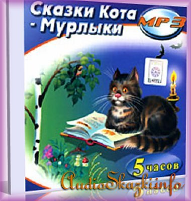 Вагнер. Сказки Кота Мурлыки (Аудиоспектакль)
