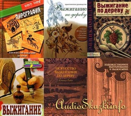 Выжигание по дереву и пирография. Сборник из 15 книг (2012/iso, pdf, djvu)