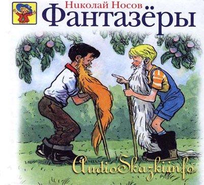 Фантазеры - Николай Носов (аудиокнига)