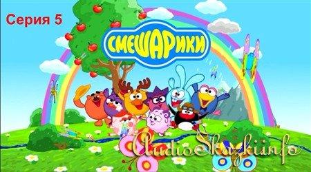 Смешарики . Серия 5 (2004-2011) DVDRip
