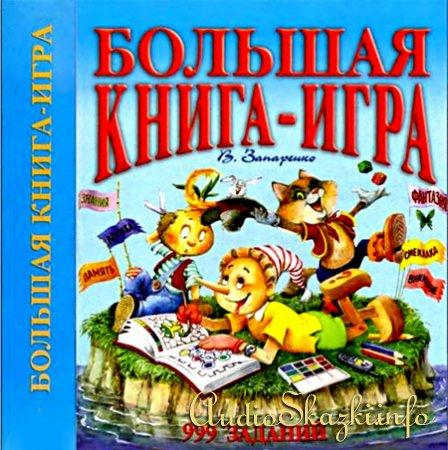Большая книга-игра для детей из серии Энциклопедия интелекта