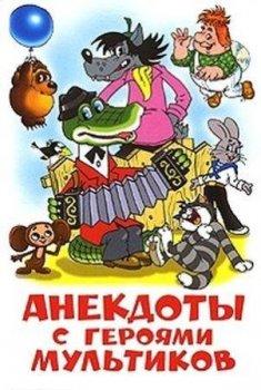 Детские книги Анекдоты с героями мультиков.