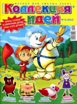 Детский журнал Коллекция идей № 4, 2012