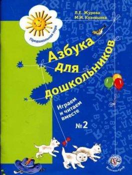 Азбука для дошкольников. Играем и читаем вместе. Рабочая тетрадь №2