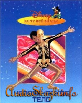 Человеческое тело. Иллюстрированная энциклопедия для детей