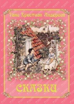 Детские книги. Сказки Андерсен