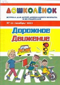Детский журнал Дошколёнок № 11, 2011 – Правила дорожного движения