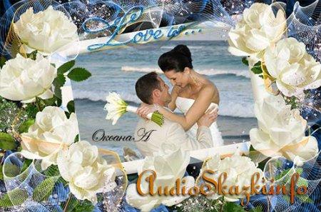 Рамка для фото - белая роза тебя очарует, белая роза тебя приманит
