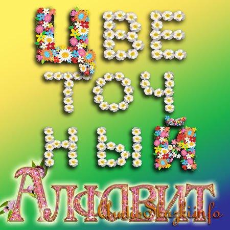 Русские цветочные алфавиты