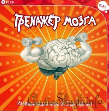 Обучающая программа Тренажер мозга.