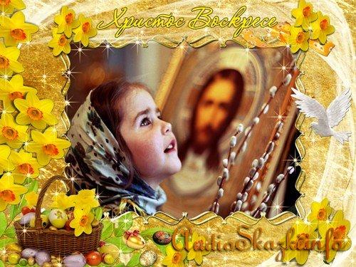 Фоторамка - С праздником Святого воскресения