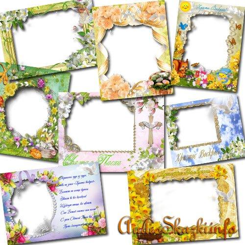 Коллекция фоторамок к Светлому празднику Пасха