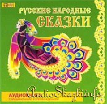 Русские народные сказки (аудио)