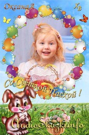 Рамка для фото -  В день Светлого Христова Воскресенья примите с Пасхой наши поздравленья!