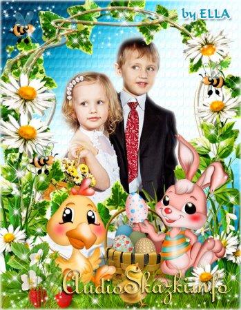 Детская пасхальная фоторамка-Сказочная Пасха