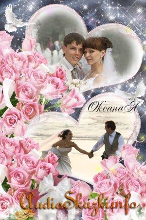 Свадебная фоторамка с вырезами в виде сердец - Я пожелаю вам счастья, мира и любви!