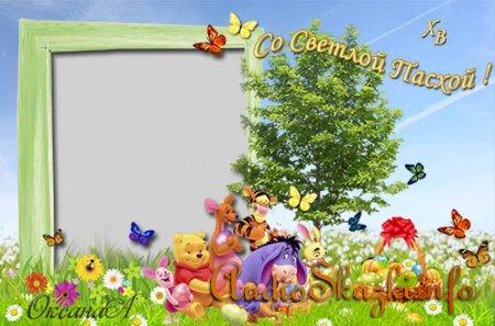 Детская пасхальная фоторамка - С Пасхой вас поздравляет Винни Пух и его друзья