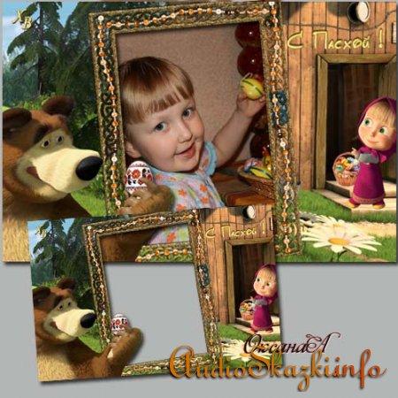 Рамка для фотографии  - Пасхальное яйцо в подарок от Маши и медведя