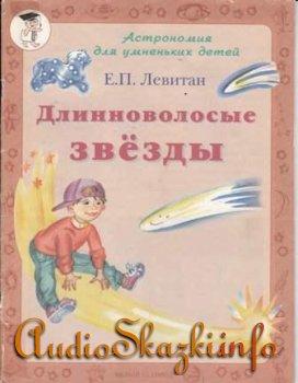 """Детские книги """"Длинноволосые звёзды"""""""
