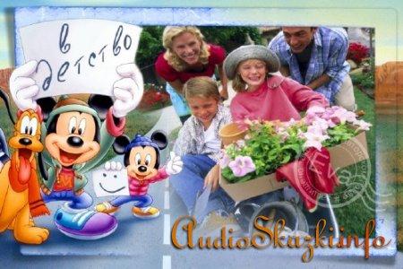 Детская фоторамка - Дорога в детство