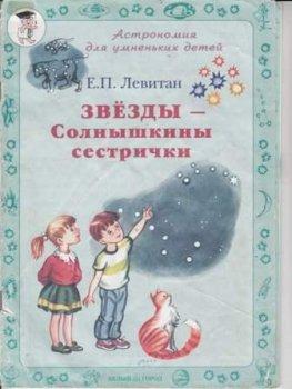 """Детские книги """"Звёзды – солнышкины сестрички"""""""