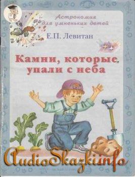 """Детские книги """"Камни, которые упали с неба"""""""