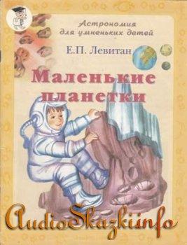 """Детские книги """"Маленькие планетки"""""""