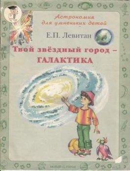 """Детские книги """"Твой звёздный город - Галактика"""""""