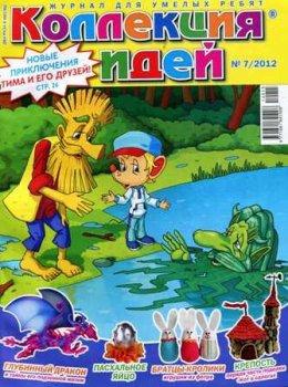 Детский журнал Коллекция идей № 7 2012