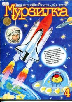 Детский журнал Мурзилка №4, 2012