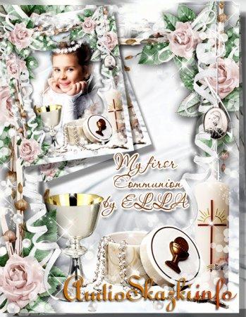 Детская фоторамка к первому причастию с розарием,свечой и Святой Чашей