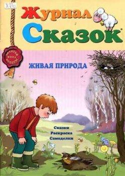 Журнал сказок №03 2012 – живая природа