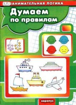 Карапуз №2, 2012 – Думаем по правилам