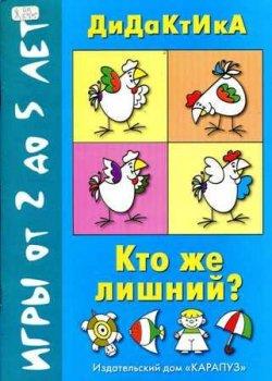 Воробышек № 2, 2012 – Кто же лишний?