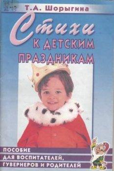 Стихи к детским праздника