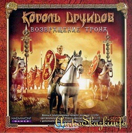 Король друидов. Возвращение трона (2002/RUS/PC)