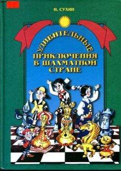 """Детские книги """"Удивительное приключение в Шахматной стране""""."""
