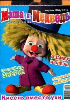 Детский журнал Маша и Медведь №4, 2012