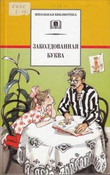 """Детские книги """"Заколдованная буква"""""""