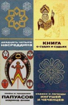 Сказки и мифы народов Востока. Книжная серия в 18 томах