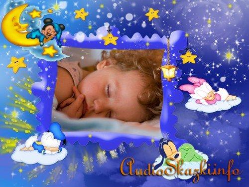 Фоторамка - Сладких снов, малыш!!!