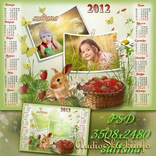 Календарь на 2012 год - Земляничный сезон