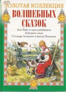 """Детские книги """"Золотая коллекция волшебных сказок""""."""