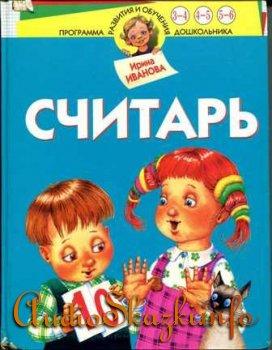 Считарь (Иванова)