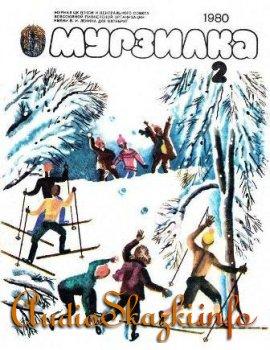 Детский журнал Мурзилка № 1-12 1980
