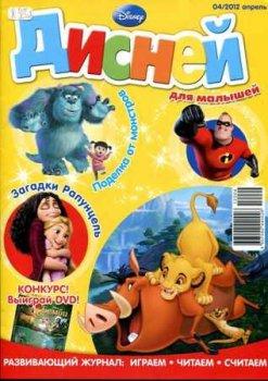 Детсий журнал Дисней для малышей № 4, 2012